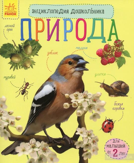 Енциклопедія дошкільника (нова): Природа (р)