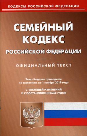 Семейный кодекс РФ (по сост. на 01.11.2019 г.)