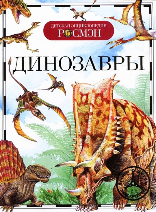 Динозавры (ДЭР)