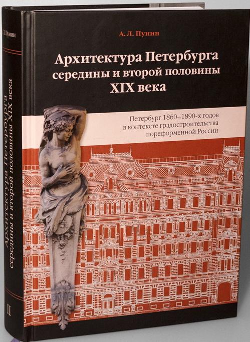 Архитектура Петербурга середины и второй половины ХIХ в.Т.2.Петербург 18690-1890-х годов