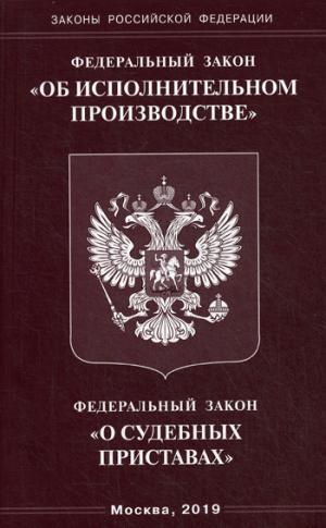 ФЗ Об исполнительном производстве, ФЗ О судебных приставах