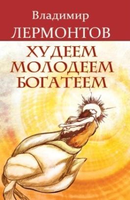 Худеем, молодеем, богатеем. 4-е изд.