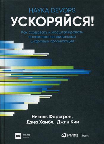 Книга: Ускоряйся! Наука DevOps. Как создавать и масштабировать высокопроизводительные цифровые организации