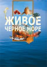 Живое Черное море