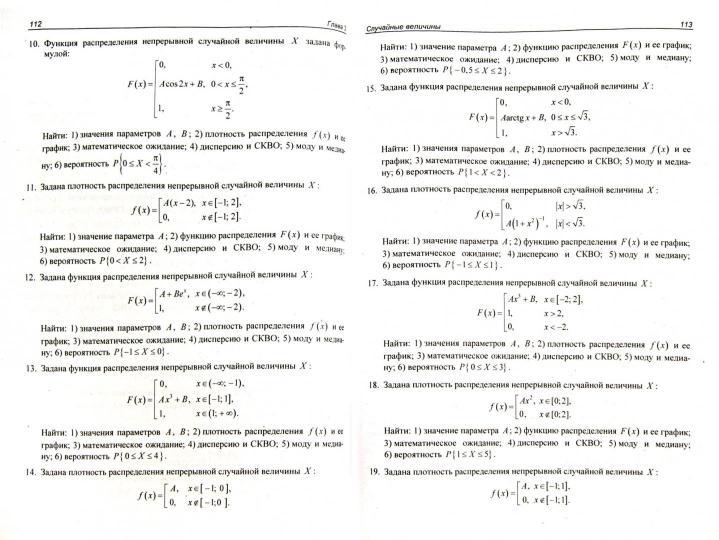 Теория вероятностей и математическая статистика. Руководство по решению задач: Учебник. 2-е изд., испр.и доп