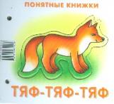 Тяф-тяф-тяф (книжка на картоне для детей до 2 лет+методичка для родителей)