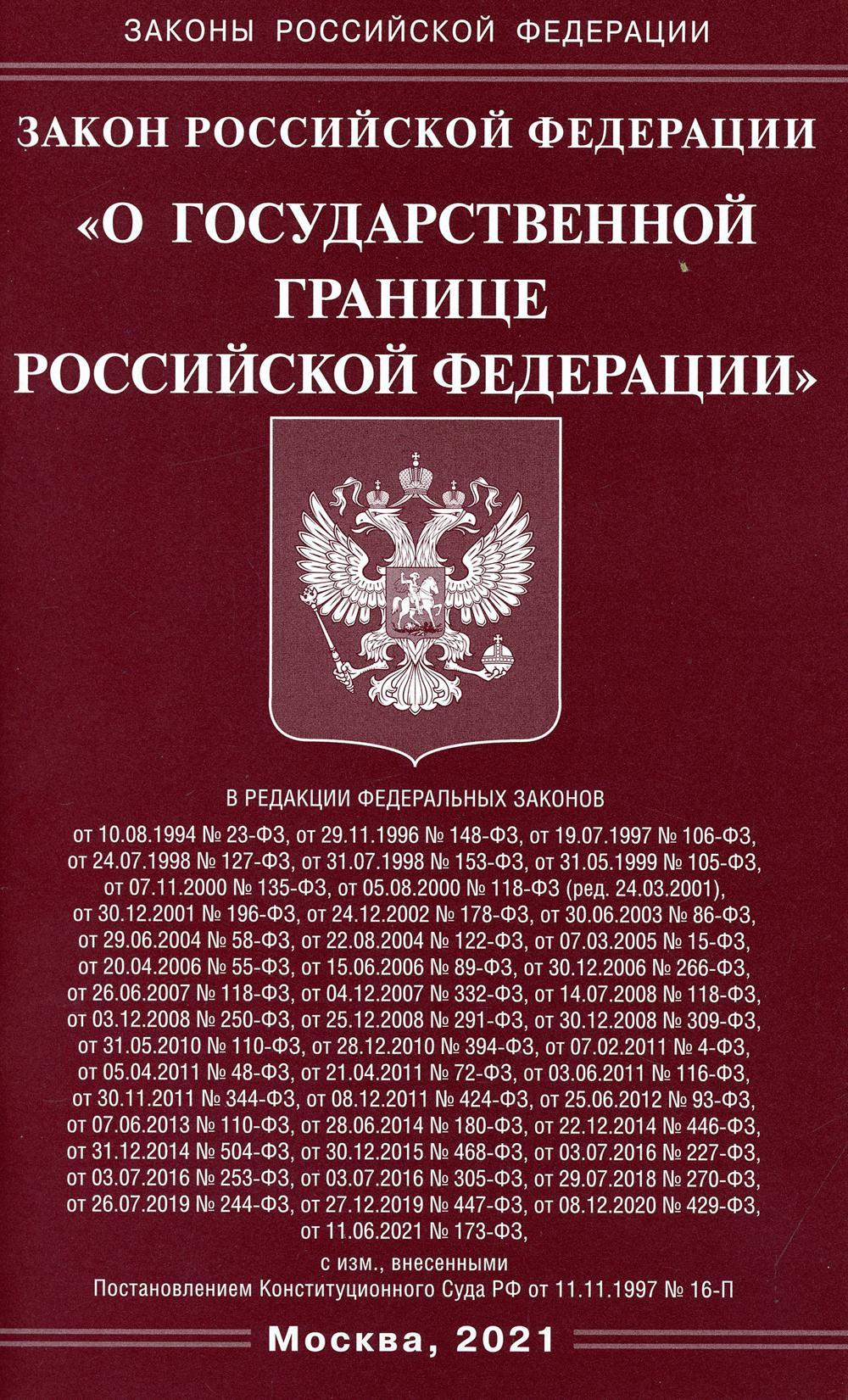 Закон РФ О государственной границе РФ