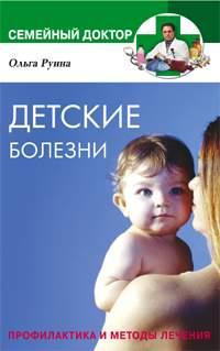 Детские болезни Профилактика и методы лечения