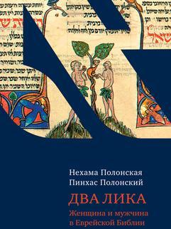 Два Лика. Женщина и мужчина в Еврейской Библии и каббале
