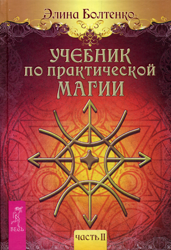 Учебник по практической магии. Т. 2