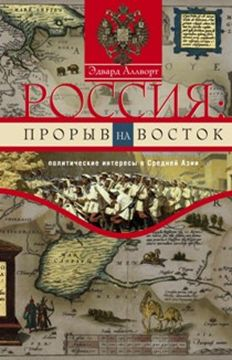Россия: прорыв на Восток
