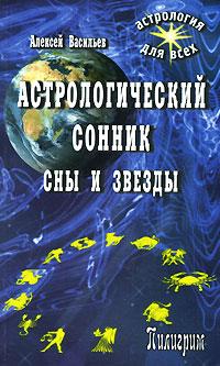Астрологический сонник. Сны и звезды