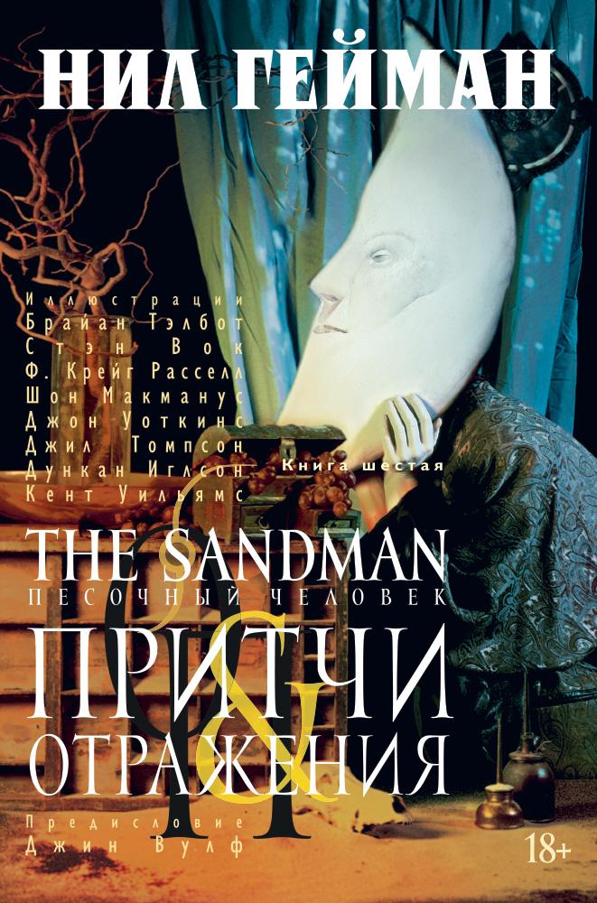 The Sandman. Песочный человек. Кн.6. Притчи и отражения