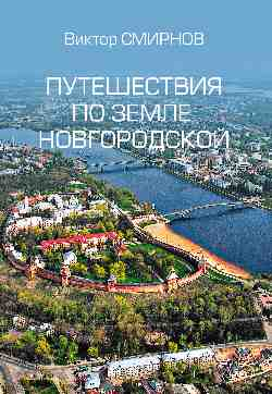 Путешествия по земле Новгородской (12+)
