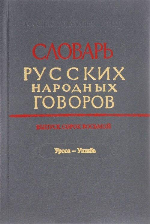 СРНГ вып. 48 Уроса-Ушибь. (Словарь русских народных говоров).