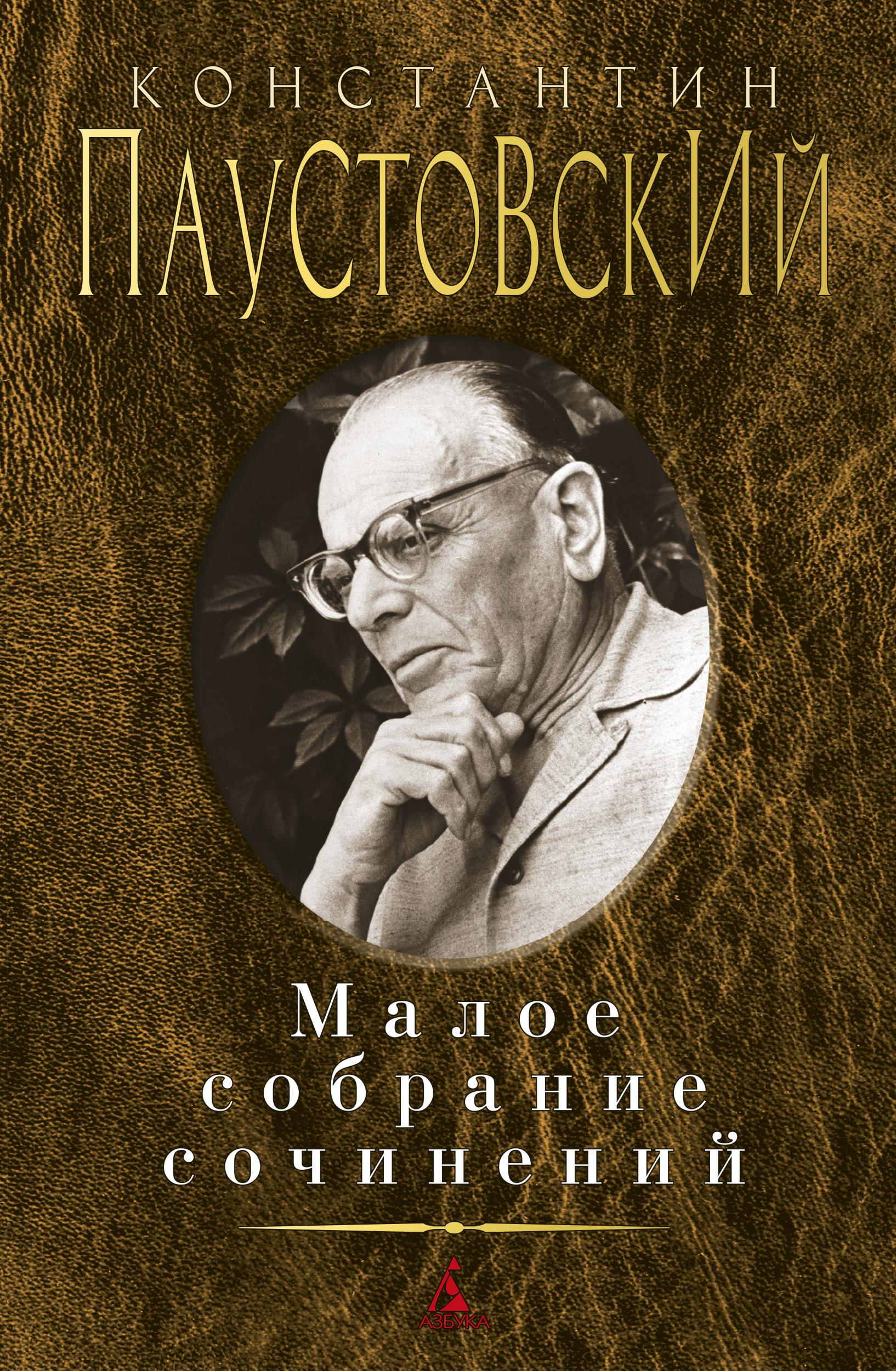Малое собрание сочинений/Паустовский К.