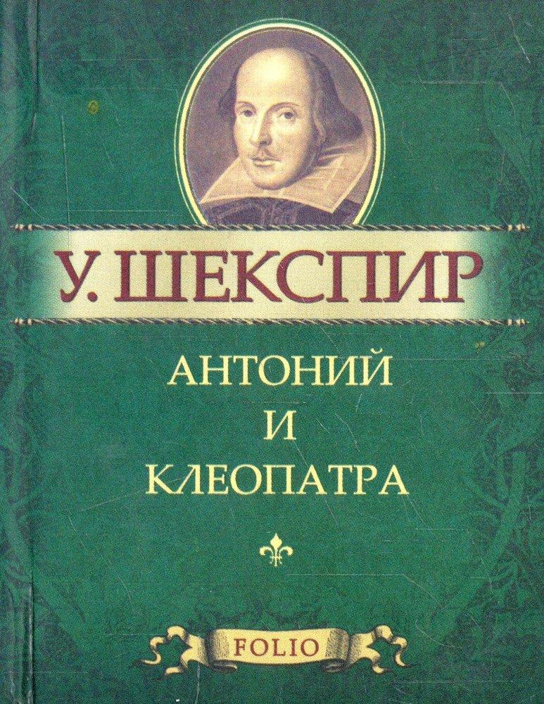 Антоний и Клеопатра