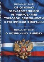 Федеральный закон  Об основах государственного регулирования торговой деятельности в Российской Федерации . Федеральный закон  О розничных рынках