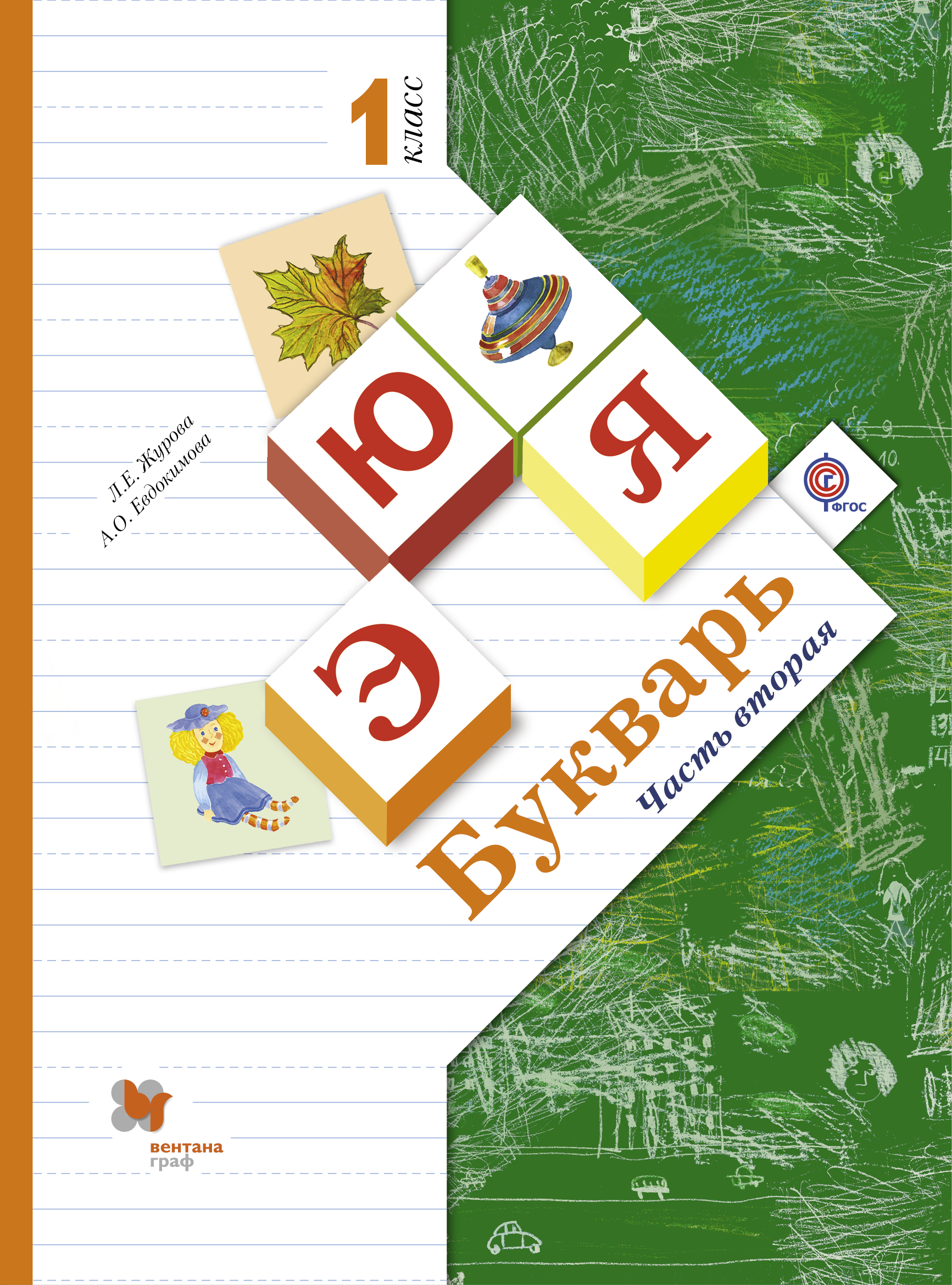 Букварь. 1 класс. Учебник в 2-х частях. Ч. 2