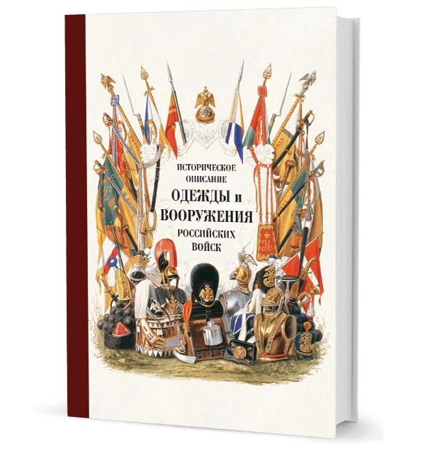 Историческое описание одежды и вооружения российских войск. Часть 15