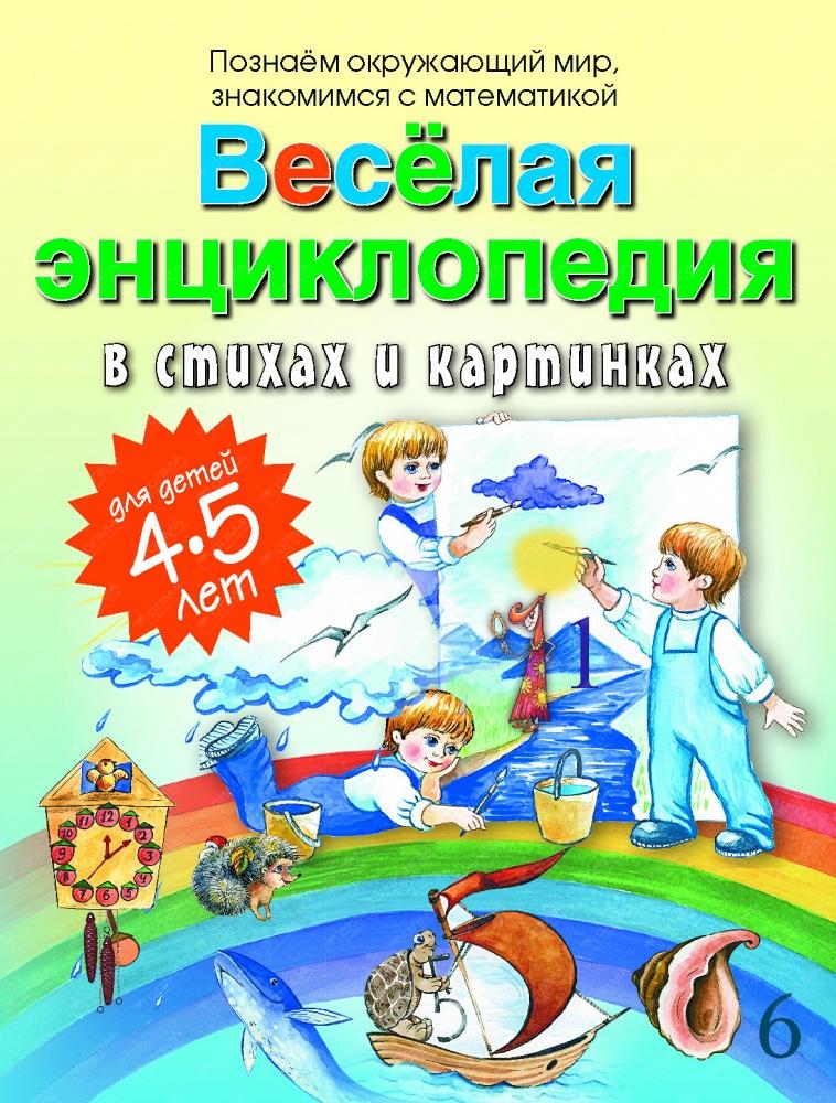 Богдарин. Веселая энциклопедия в стихах и картинках.