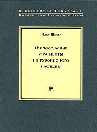 Философские фрагменты из рукописного наследия +с/о