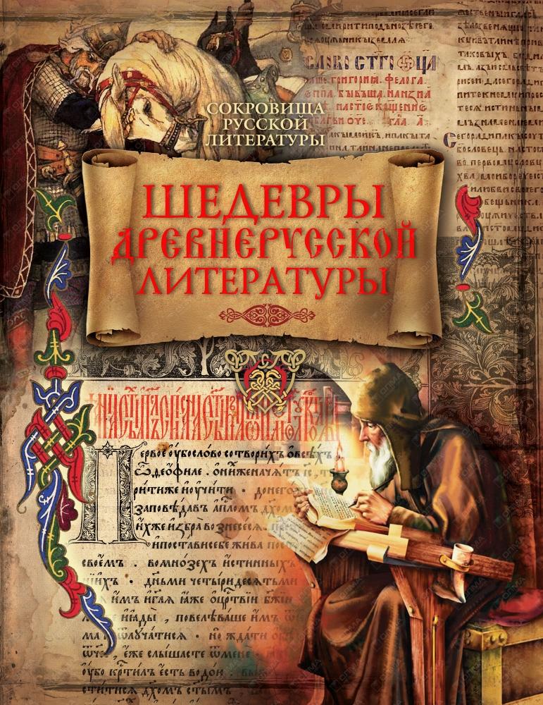 Шедевры древнерусской литературы.