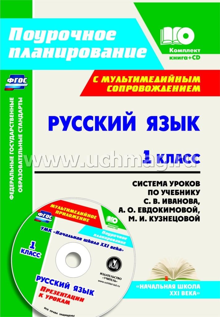 Русский язык 1 кл С.В.Иванова (Система уроков) +CD