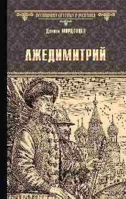 ВИР(нов) Лжедимитрий (12+)