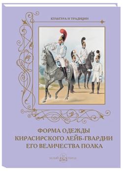 Форма одежды лейб-гвардии кирасирского его величества полка