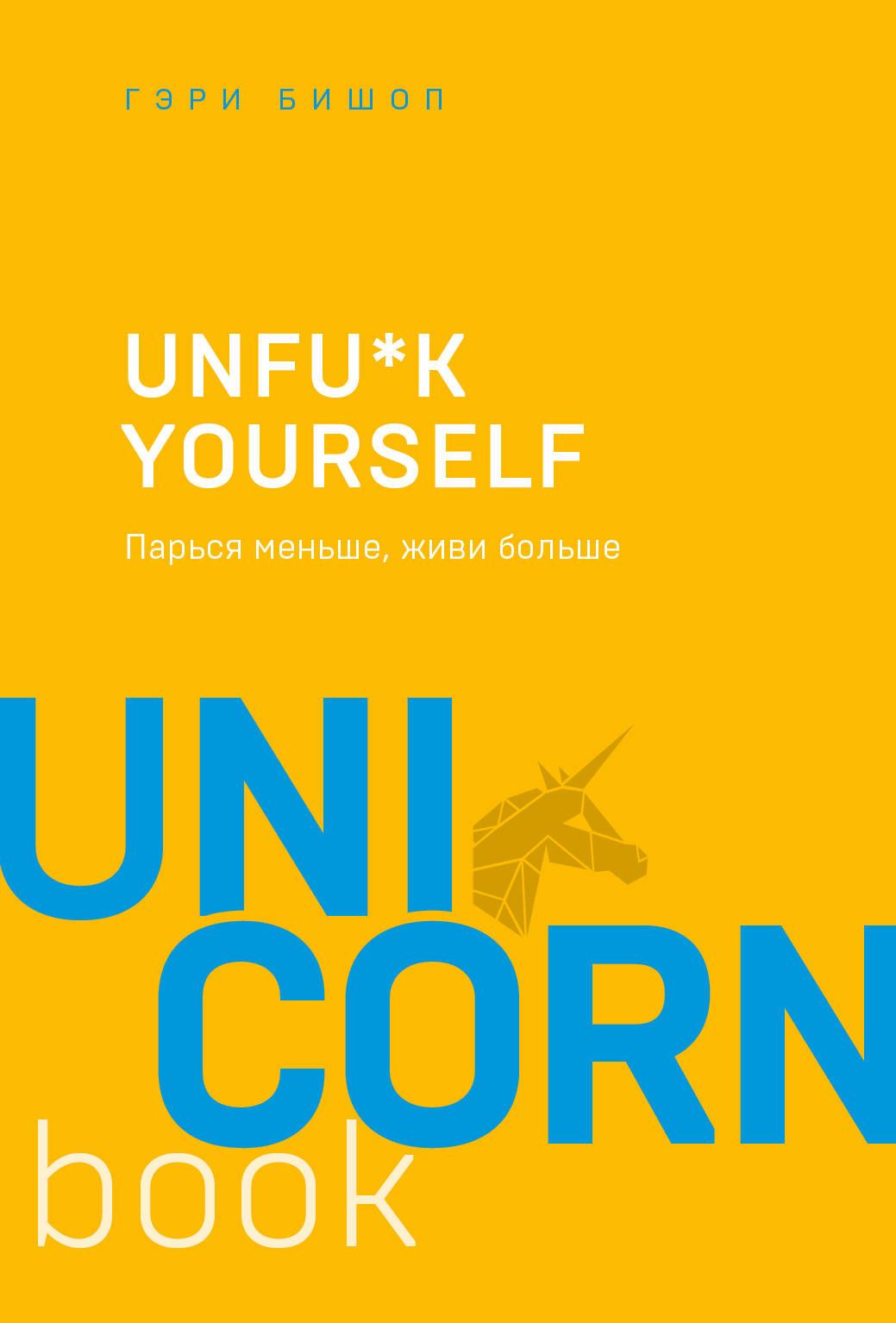 Unfu*k yourself. Парься меньше, живи больше