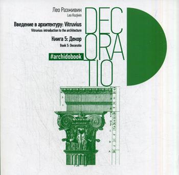 Декор Кн. 5 (Введение в архитектуру: Vitruvius). Разживин Л.