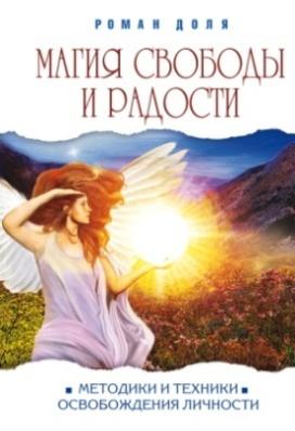 Магия свободы и радости. 4-е изд. (обл.) Методики и техники освобождения личности