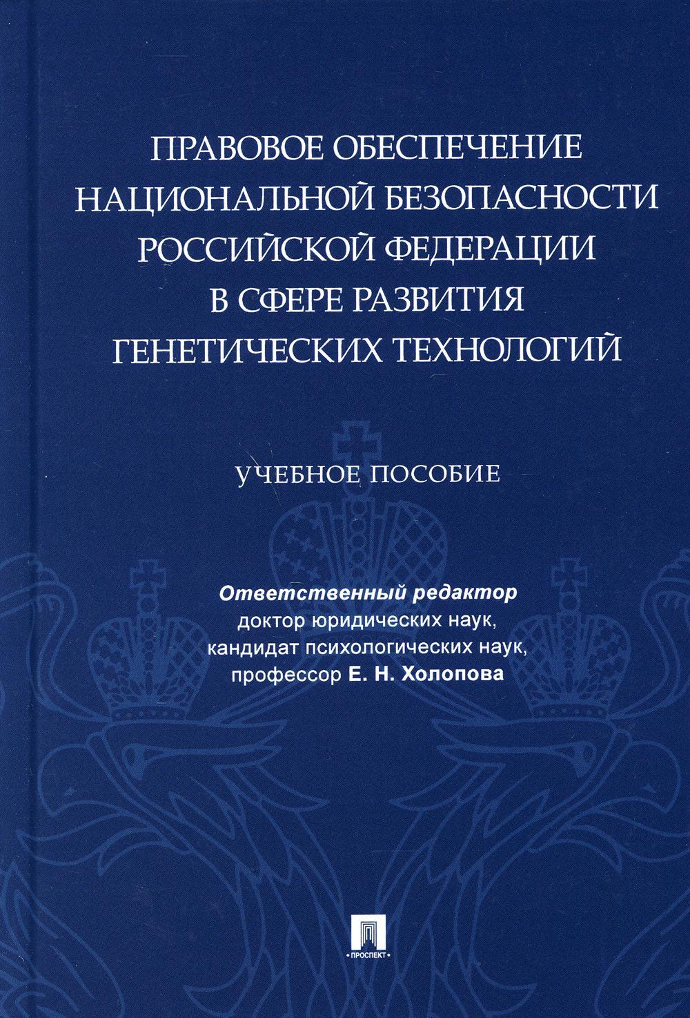 Правовое обеспечение национальной безопасности РФ в сфере развития генетических технологий: Учебное пособие