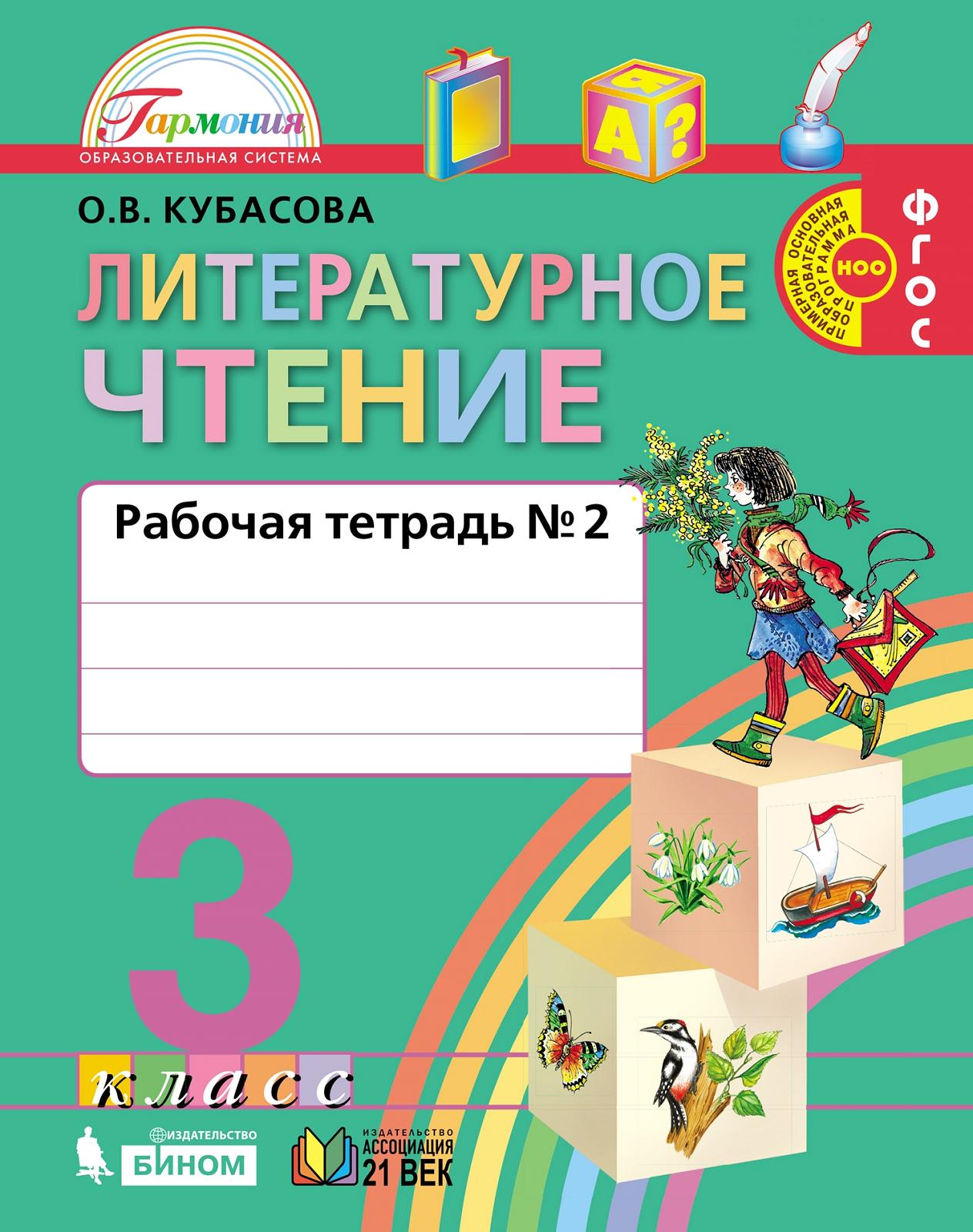 Литературное чтение 3кл ч2[Раб. тетрадь] ФГОС