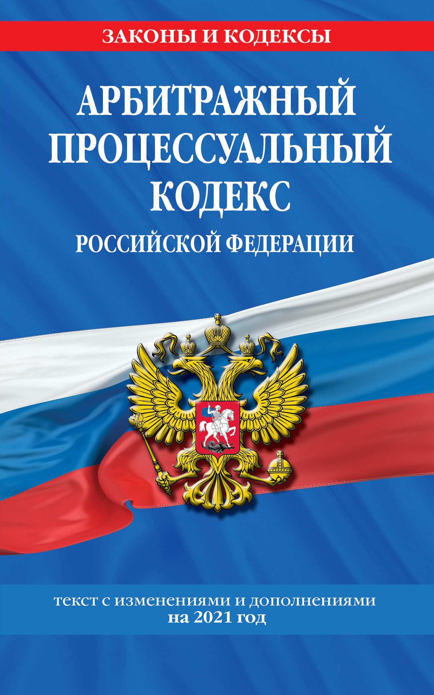 Арбитражный процессуальный кодекс Российской Федерации: текст с изм. и доп. на 2021 г.