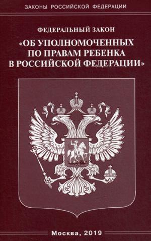 ФЗ «Об уполномоченных по правам ребенка в РФ