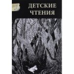 Детские чтения. Альманах, №1(009), 2016
