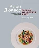 Большая кулинарная книга.Мясо и птица +с/о в коробке