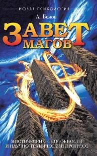 Завет Магов. Мистические способности и научно-технический прогресс. 3-е изд.