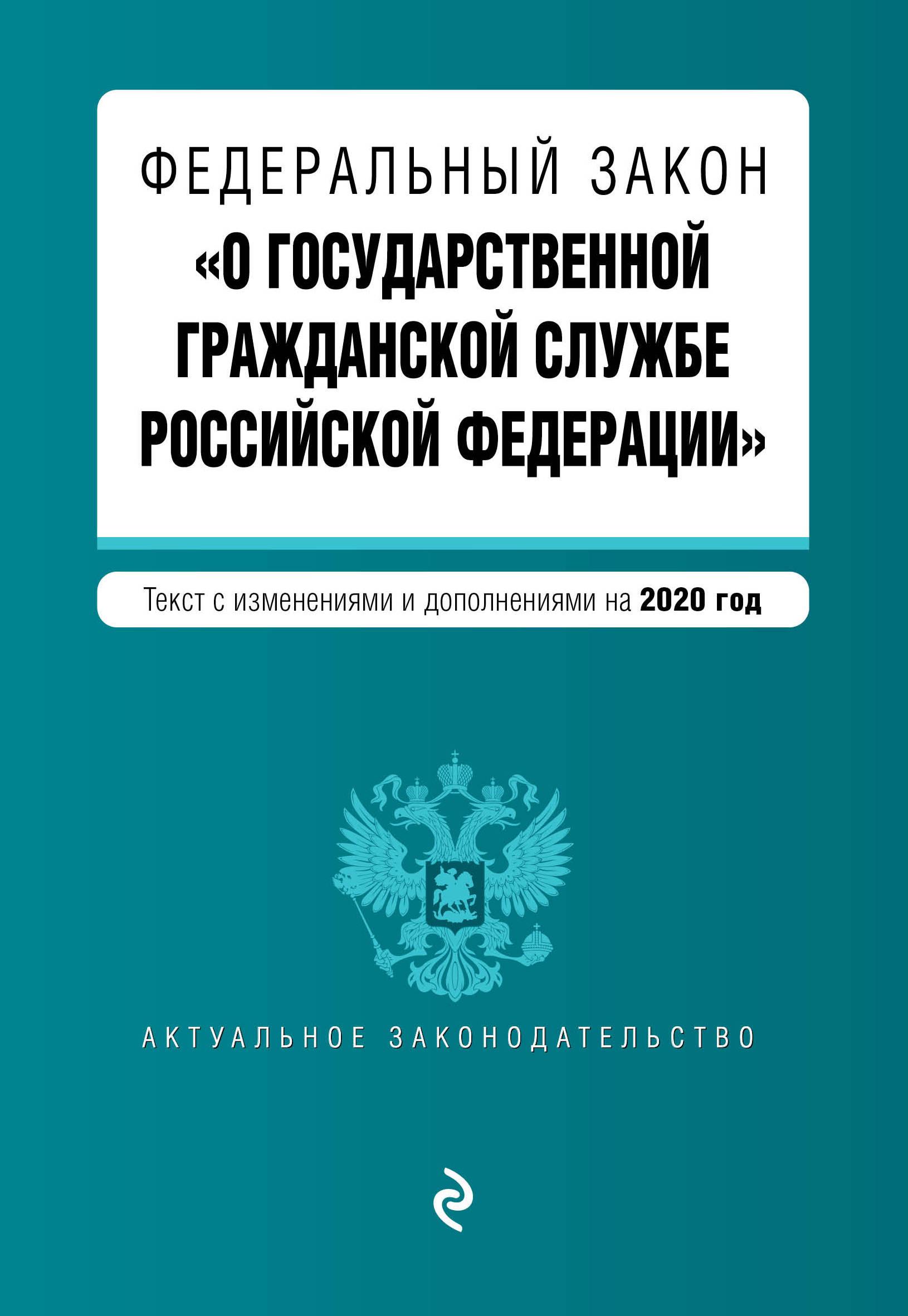 Федеральный закон О государственной гражданской службе Российской Федерации. Текст с изм. и доп. на 2020 г.