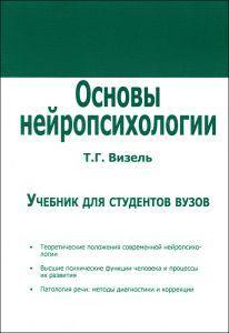 Основы нейропсихологии: Учебник. Визель Т.Г.