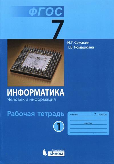 Информатика 7кл ч1 [Рабочая тетрадь]