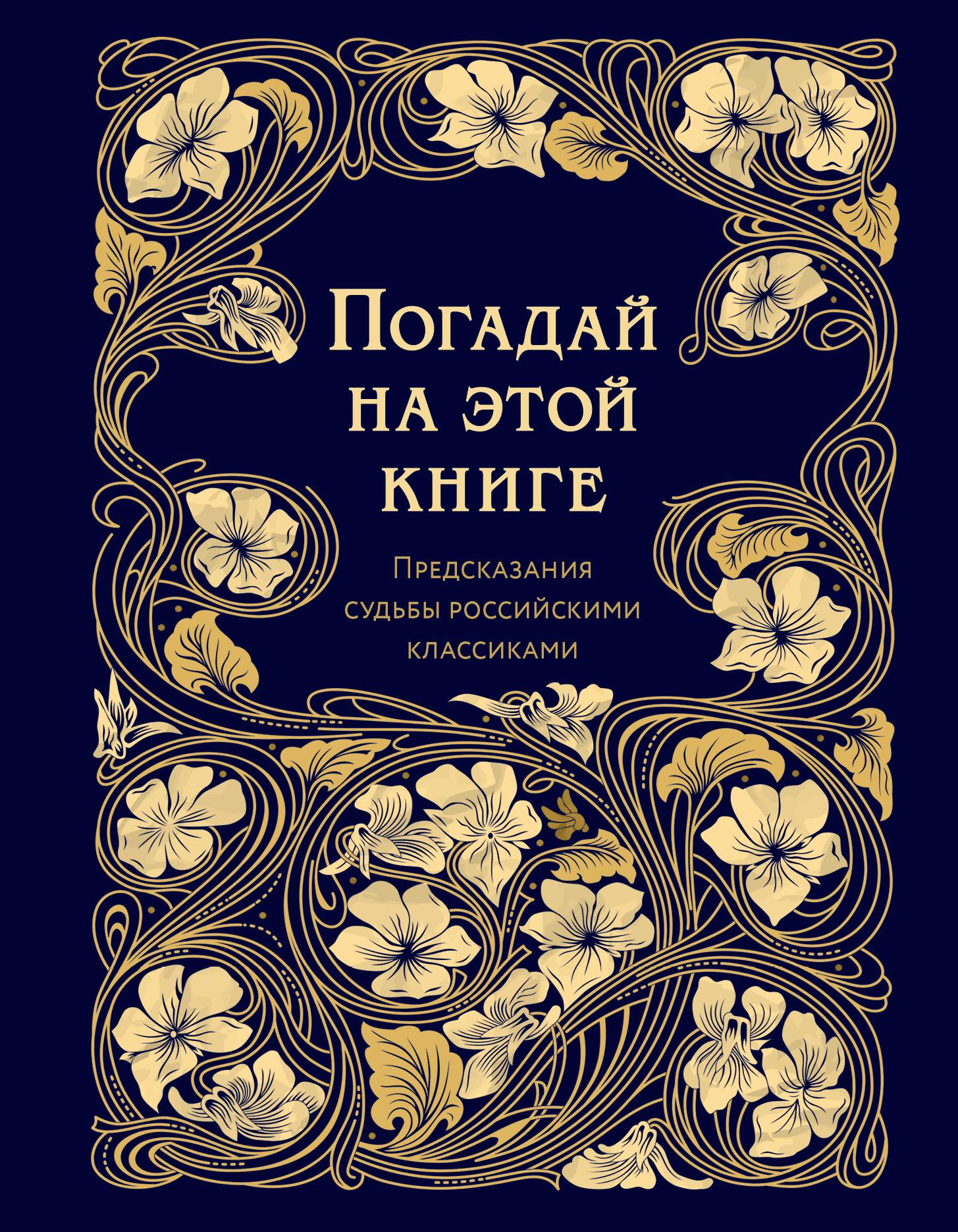 Погадай на этой книге. Предсказания судьбы российскими классиками