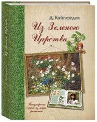 Из Зеленого Царства. Популярные очерки из мира растений