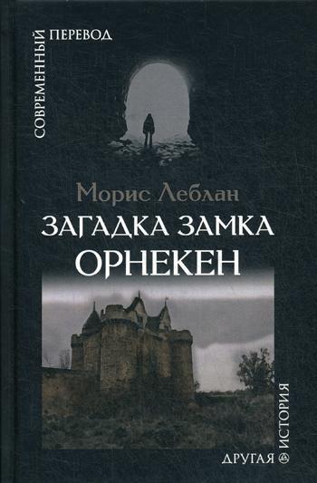 Загадка замка Орнекен: роман