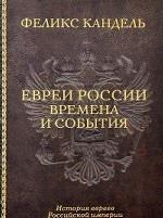Евреи России.Времена и события.История евреев Российской империи.