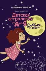 Ребенок и звезды:детская астрология от А до Я