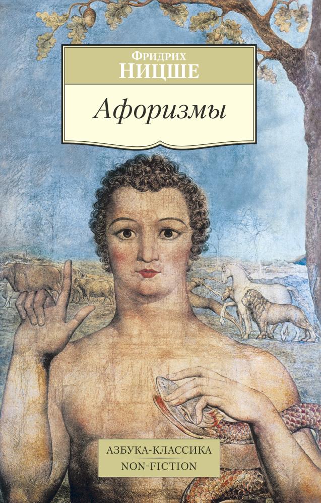 Афоризмы/Ницше Ф.