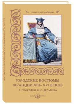 Городские костюмы Франции XIII–XVI веков. Подписи к иллюстрациям: Мартиросова М.А.